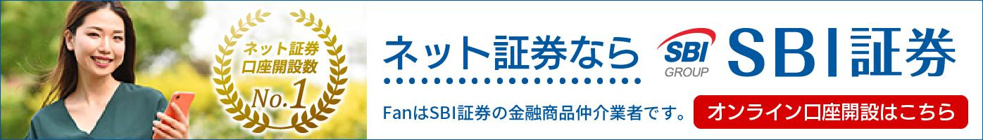 SBI証券ネット口座