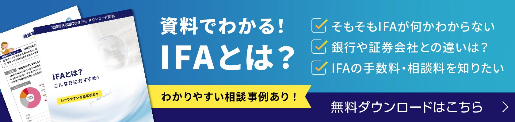 資料ダウンロード「IFAとは?」