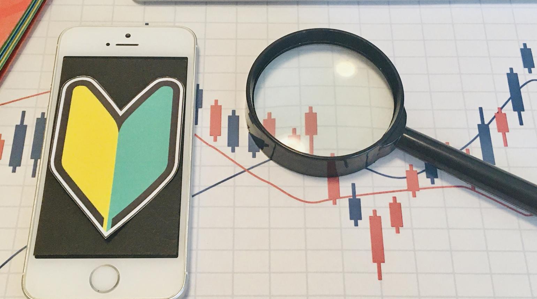 儲かる株を見つけるための分析方法と確認方法