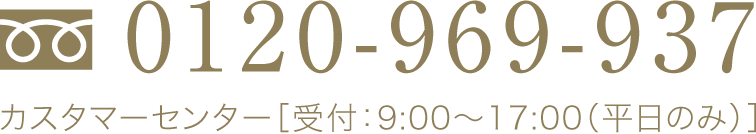 カスタマーセンターの電話番号