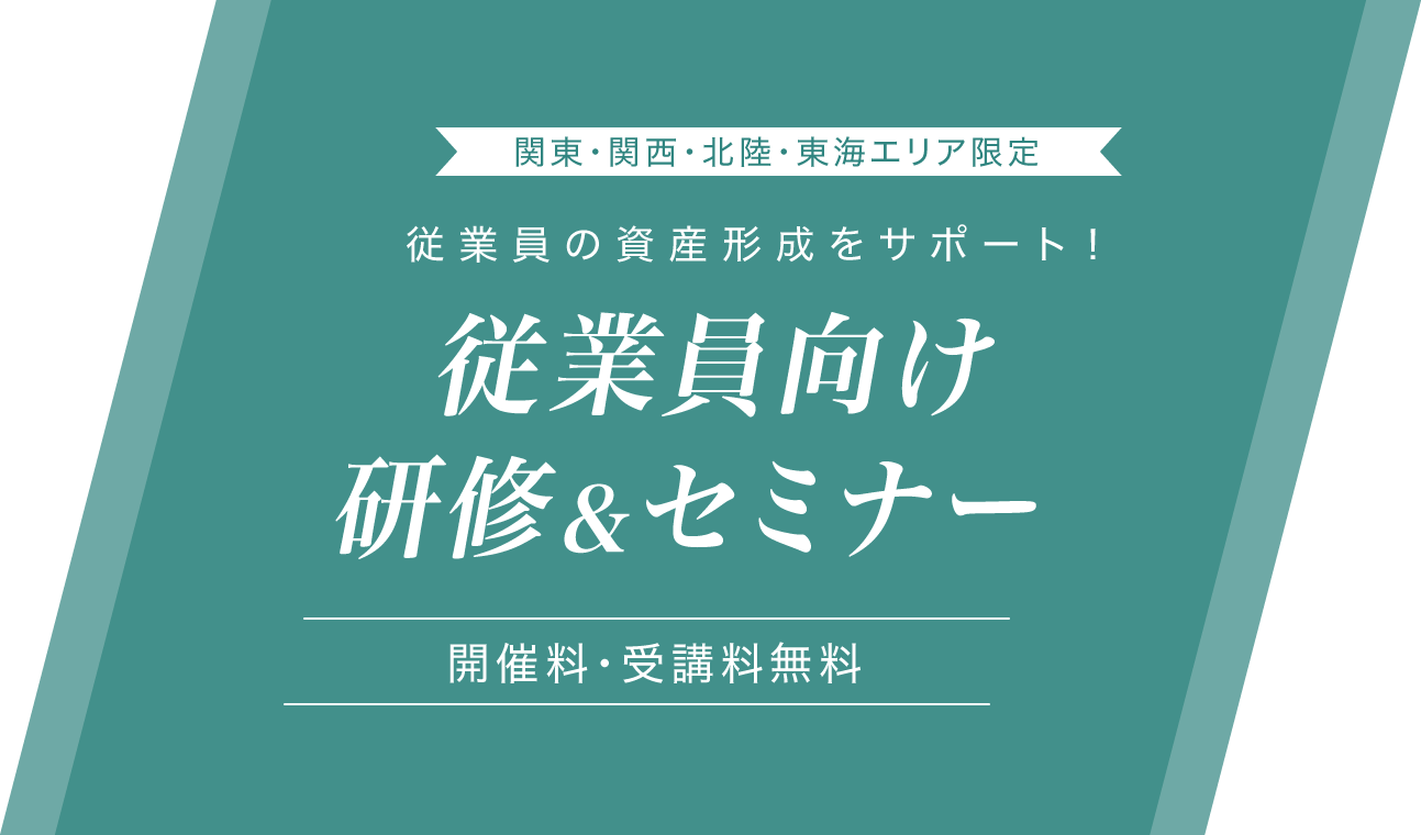 従業員向け研修&セミナー(開催料・受講料無料)