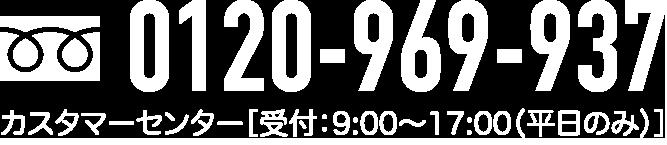 0120-969-937