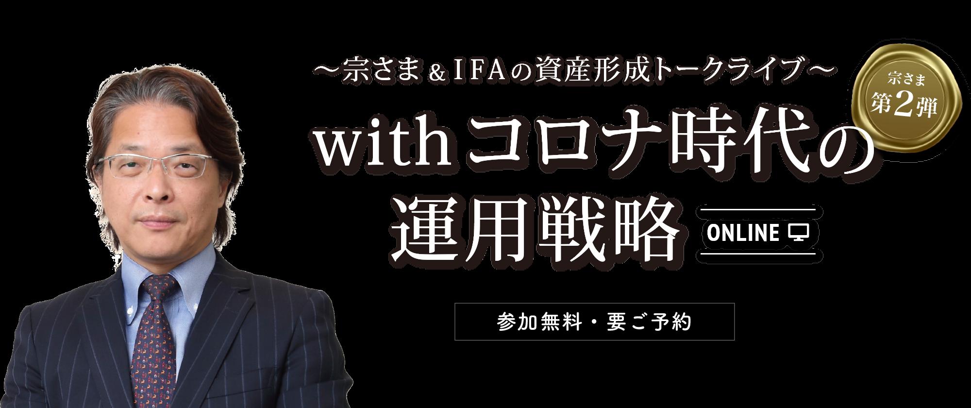 宗さま&IFAの資産形成トークライブ~2人のプロが語る!賢い投資信託の選び方~