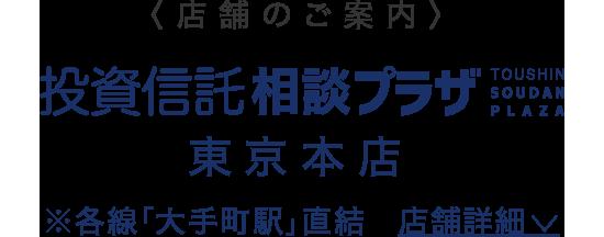 投資信託相談プラザ東京丸の内店