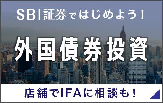 SBI証券ではじめよう!外国債券投資 店舗でIFAに相談も!