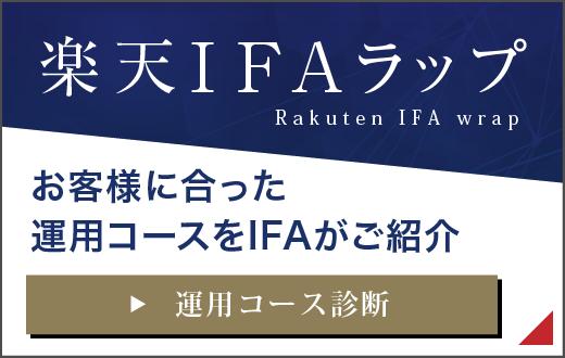 楽天IFAラップ お客様に合った運用コースをIFAがご紹介