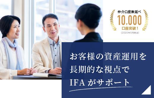 お客様の資産運用を長期的な視点でIFAがサポート